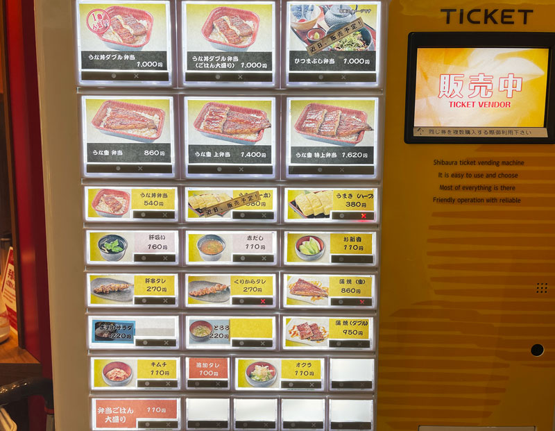 名代 宇奈ととファボーレ富山のテイクアウト用の食券機