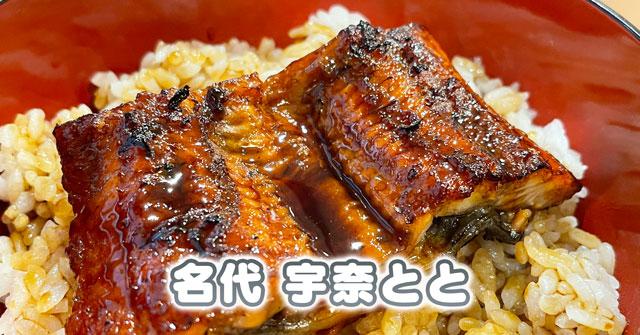 【名代 宇奈とと ファボーレ富山店】550円のうな丼を食べてきた【鰻専門チェーン店】
