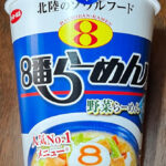 【8番ラーメンのカップラーメン】食べてみた感想【北陸のソウルフード】