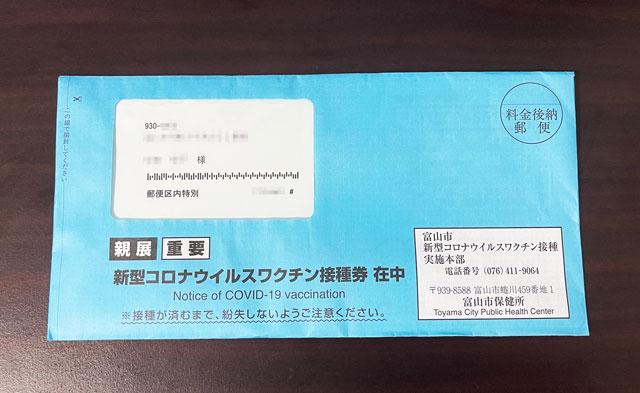富山県富山市の新型コロナワクチン接種券