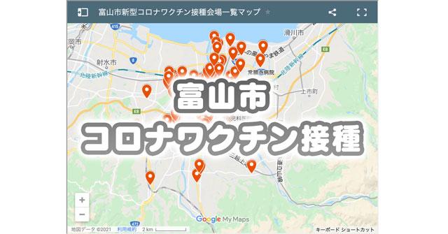 【富山市コロナワクチン接種】早い日付の予約方法!ファイザー?モデルナ ?