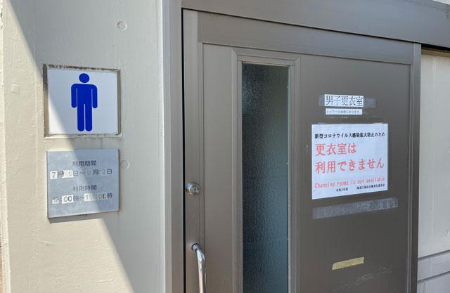 富山県射水市の海老江海浜公園の更衣室