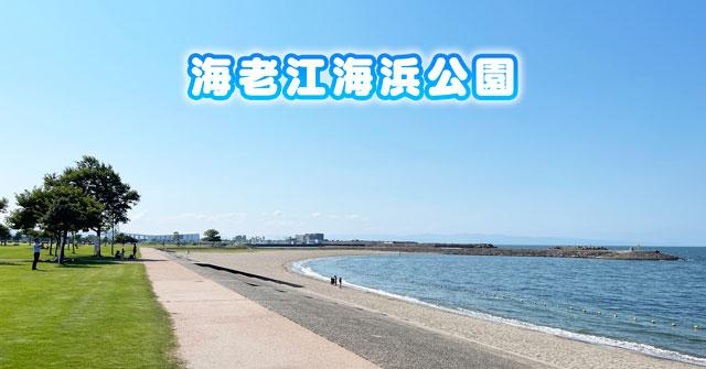 【海老江海浜公園】キレイな芝生で快適な海水浴場【無料駐車場&シャワー】