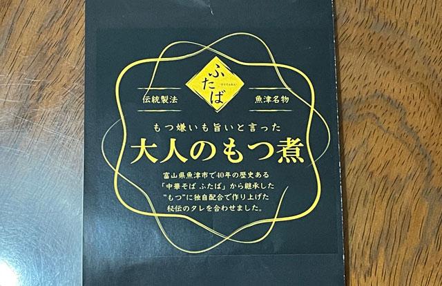 大人のもつ煮ふたば(富山県)の商品説明書