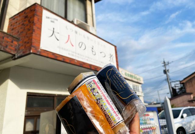大人のもつ煮ふたば(富山県)の購入方法