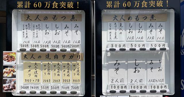 大人のもつ煮ふたば(富山県)の自動販売機のメニューと価格