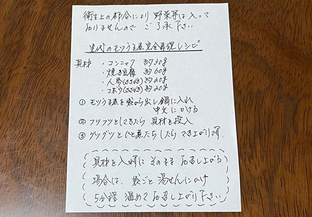 大人のもつ煮ふたば(富山県)のレシピ