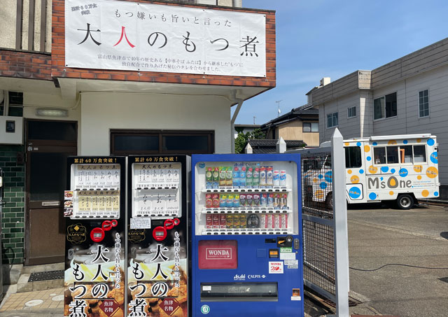 大人のもつ煮ふたば(富山県)の自動販売機(魚津)