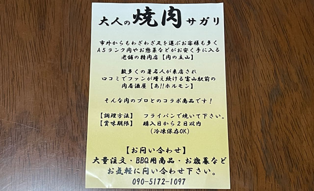 大人のもつ煮ふたば(富山県)の自動販売機の焼肉さがりの説明