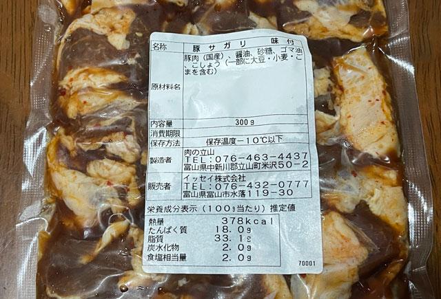 大人のもつ煮ふたば(富山県)の自動販売機の焼肉さがり