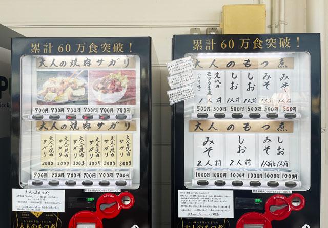 大人のもつ煮ふたば(富山県)の自動販売機、グリーンモール山室