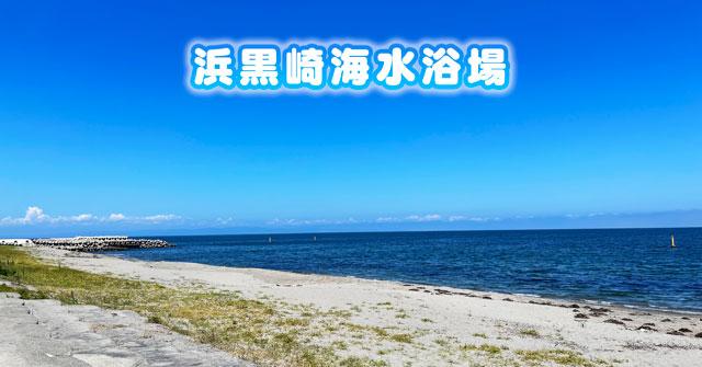 【浜黒崎海水浴場】駐車場はキャンプ場を利用!BBQもできる!