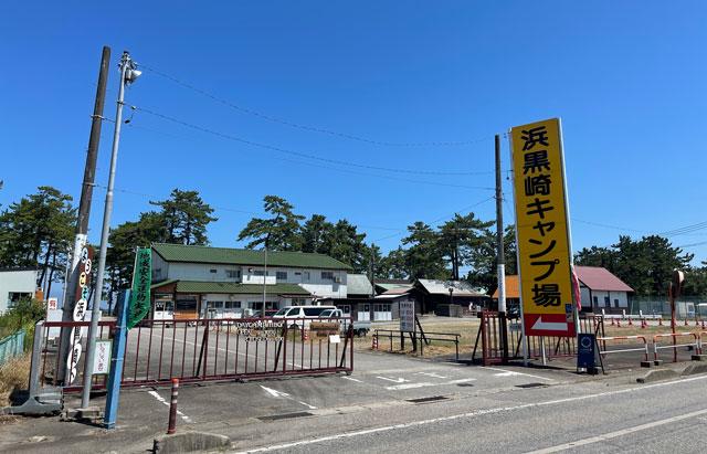 富山県富山市の浜黒崎キャンプ場の入り口ゲート
