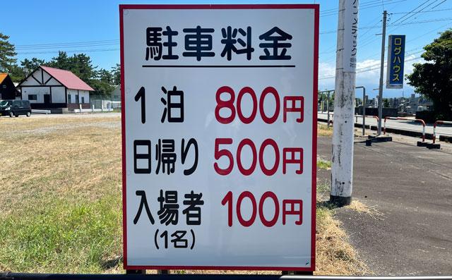富山県富山市の浜黒崎キャンプ場の有料駐車場の料金