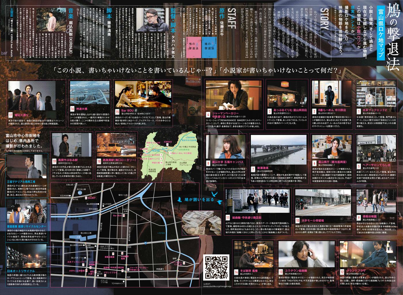 映画「鳩の撃退法」のロケ地マップ
