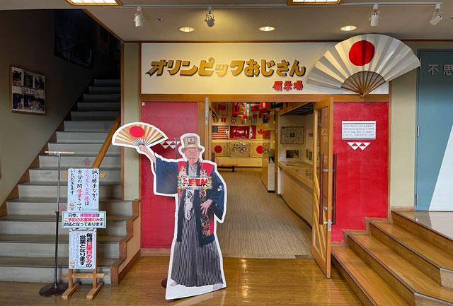 富山県南砺市の道の駅井波のオリンピックおじさん