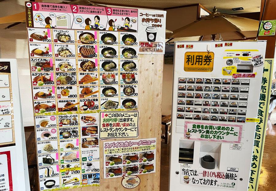 富山県南砺市の道の駅井波の食堂メニュー