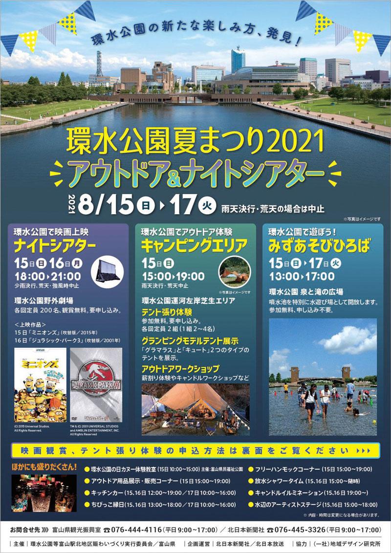 富山市の富岩運河環水公園で開催される「環水公園夏まつり2021」のチラシ