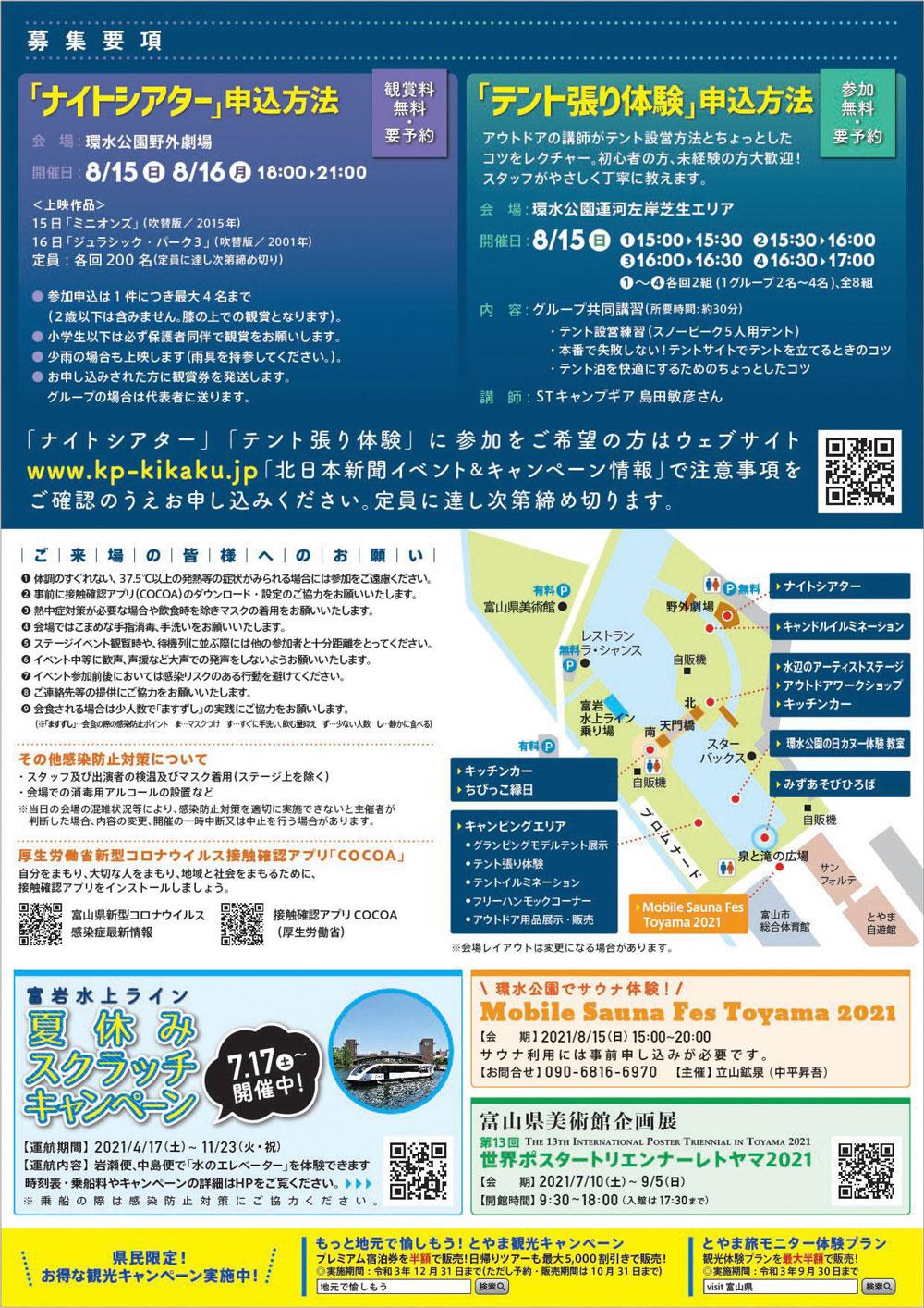 富山市の富岩運河環水公園で開催される「環水公園夏まつり2021」の会場マップ