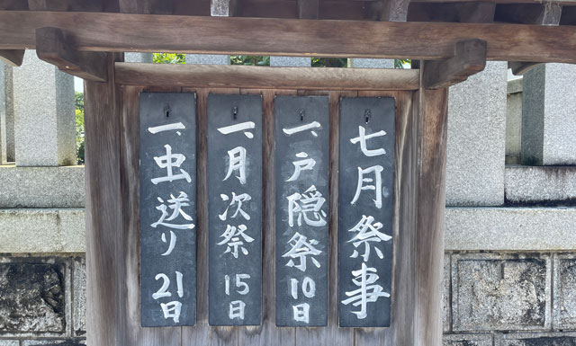 富山県射水市の櫛田神社の祭事&イベント