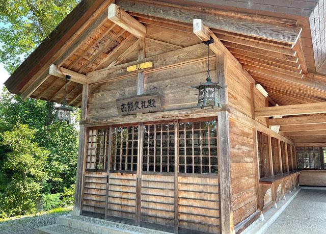 富山県射水市の櫛田神社の古能久礼殿