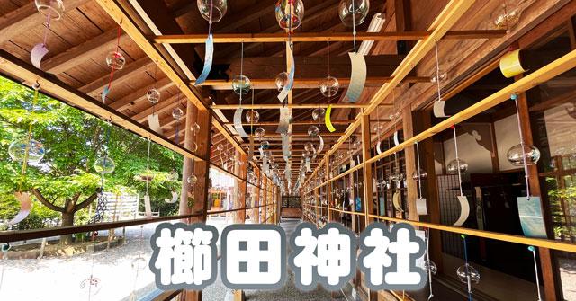 【櫛田神社】夏の風鈴回廊が映えすぎる【アクセス&駐車場】