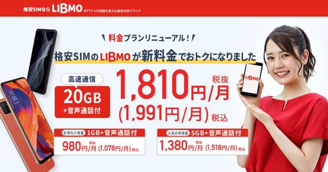 リブモ(LIBMO)は1,991円で20G!繰越も可能な格安SIM