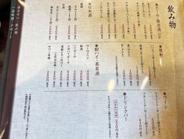 富山県の回転寿司「祭ばやし」のドリンクメニュー