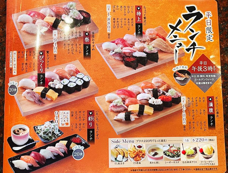 富山県の回転寿司「祭ばやし」のランチメニュー