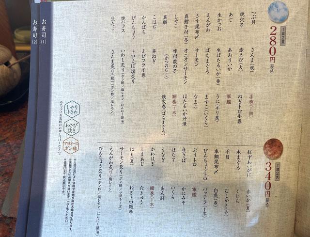 富山県の回転寿司「祭ばやし」の握り寿司メニュー2