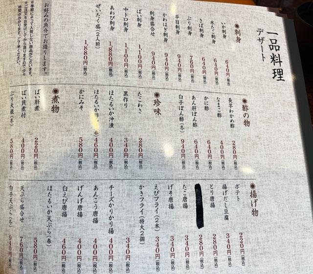 富山県の回転寿司「祭ばやし」の一品メニュー