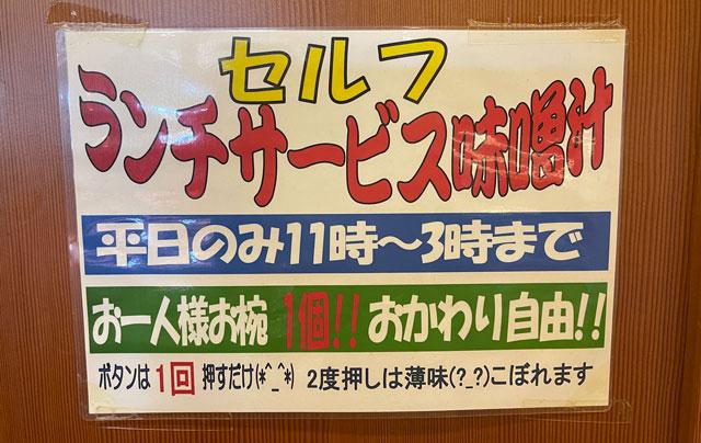 富山県の回転寿司「祭ばやし」のランチメニューの味噌汁