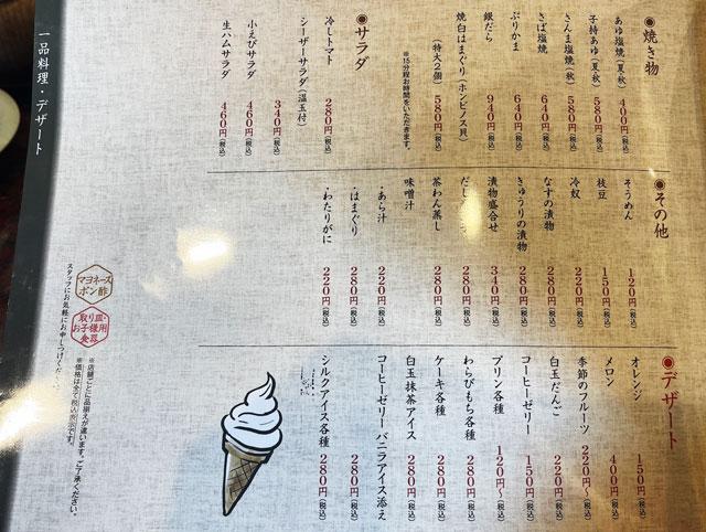 富山県の回転寿司「祭ばやし」のサイドメニュー