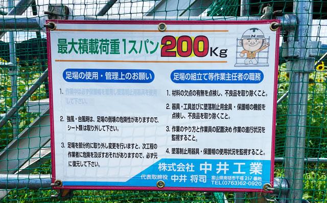 富山県南砺市桜ヶ池クアガーデンのひまわり畑のひまわり展望台の建設会社