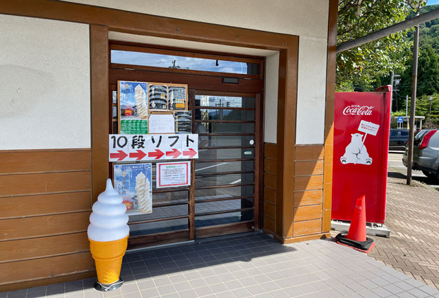 富山県南砺市の道の駅井波の10段ソフトクリームの入口2