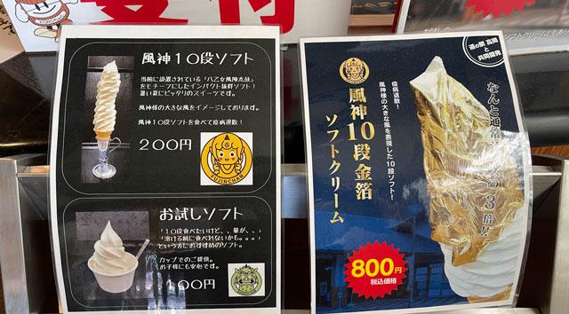 富山県南砺市の道の駅井波の10段ソフトクリームの価格