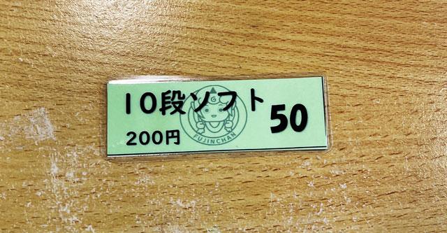 富山県南砺市の道の駅井波の10段ソフトクリームの食券