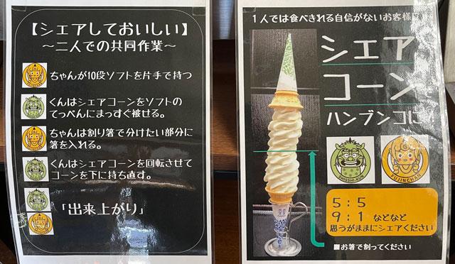 富山県南砺市の道の駅井波の10段ソフトクリームのシェアコーン