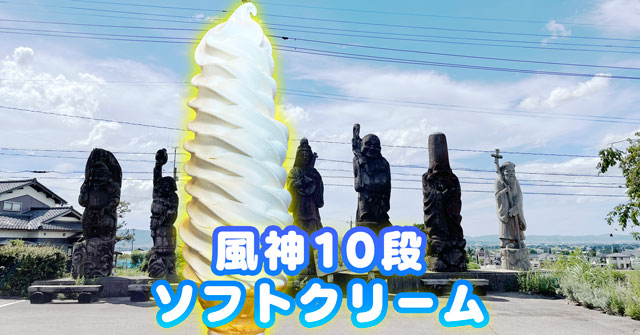 【10段ソフトクリーム200円】南砺市道の駅井波の風神ソフト!