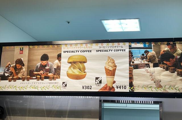 富山県富山市のセントベリーコーヒー富山大和店限定のコーヒーソフトクリームのメニュー