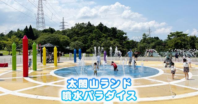 【太閤山ランドの噴水パラダイス】夏休みの水遊びにオススメ【親子のお出かけスポット】