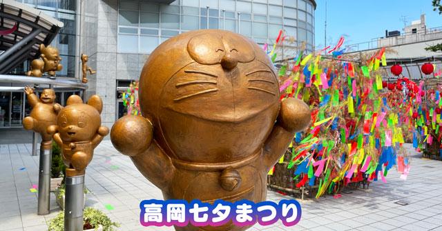 【高岡七夕祭り】北日本新聞納涼花火や、高岡駅前大通りの七夕飾りトンネル!