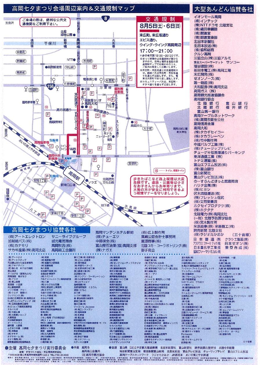 高岡七夕まつり2017の交通地図