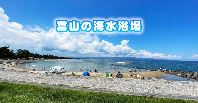 【富山の海水浴場&ビーチまとめ】夏休みにオススメ!海の家も楽しもう!