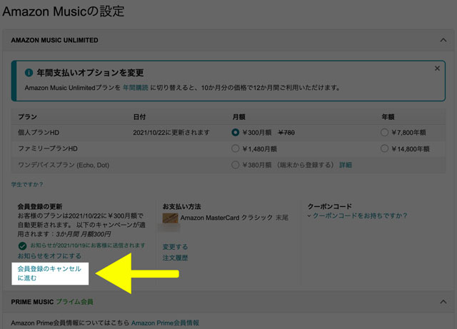 Amazon musicの会員登録をキャンセル