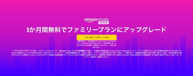 Amazon music familyプラン3ヶ月無料キャンペーン