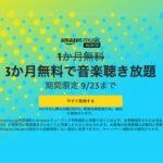 アマゾンミュージック無料キャンペーン【1ヶ月→3ヶ月無料】