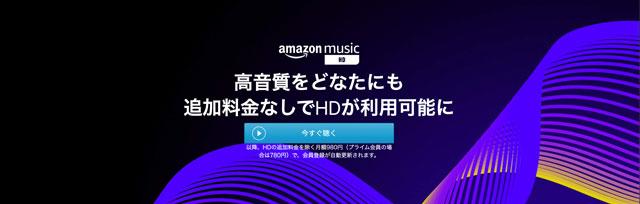 Amazon music HD高音質