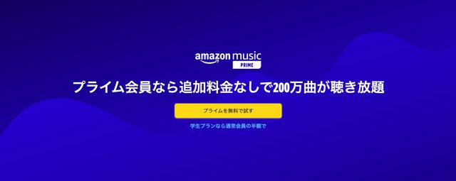 Amazon music primeプラン