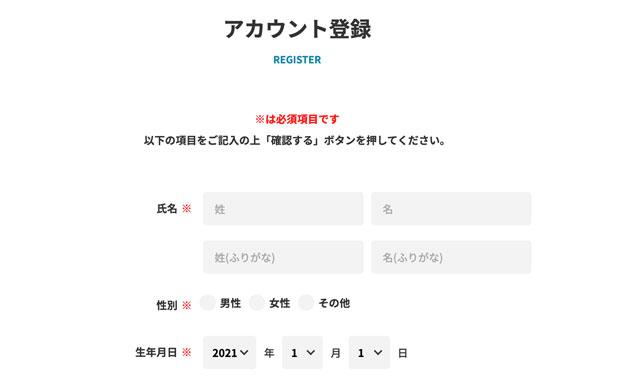富山の社会人インターンサービス「キャリターン」登録